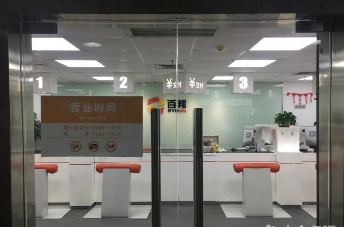 百邦-廣州越秀好世界店